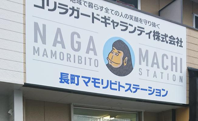 ゴリラガードギャランティ株式会社 長町マモリビトステーション
