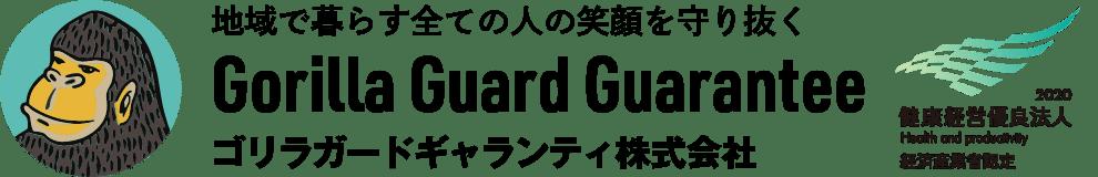 宮城・仙台の警備のことならゴリラガードギャランティ株式会社
