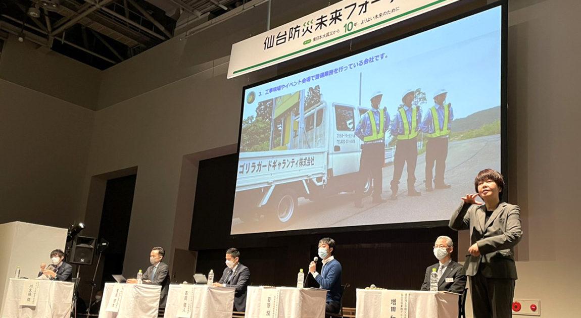 ゴリラガード-仙台市_SDGs×防災×杜の都シンポジウム